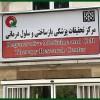اهداء یک دستگاه سانتریفیوژ به بیمارستان شریعتی تهران