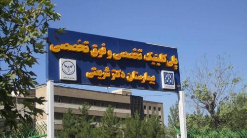 خرید و اهداء دستگاههای پزشکی به بیمارستان شریعتی